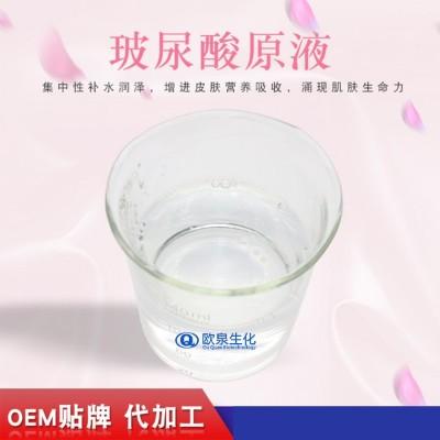 玻尿酸原液-欧泉生化