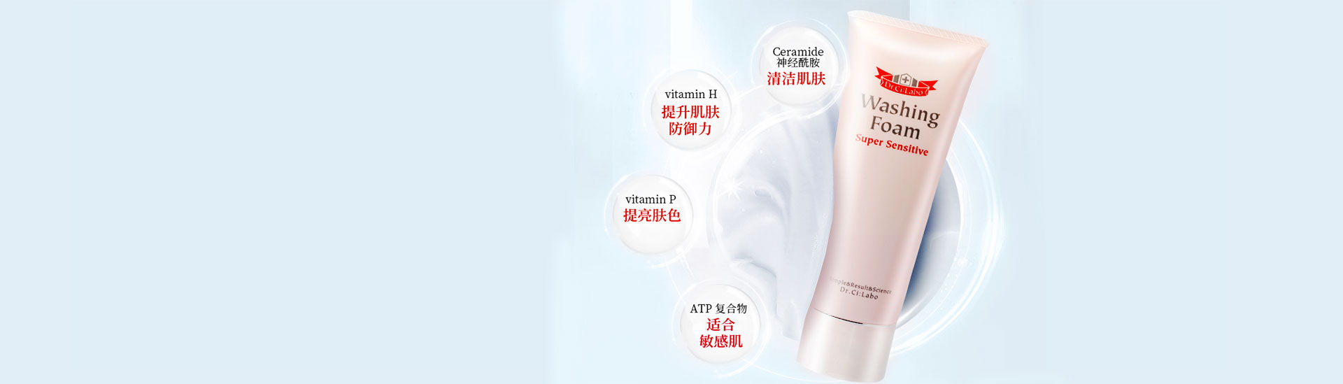 清洁肌肤,提亮肤色,适合敏感肌