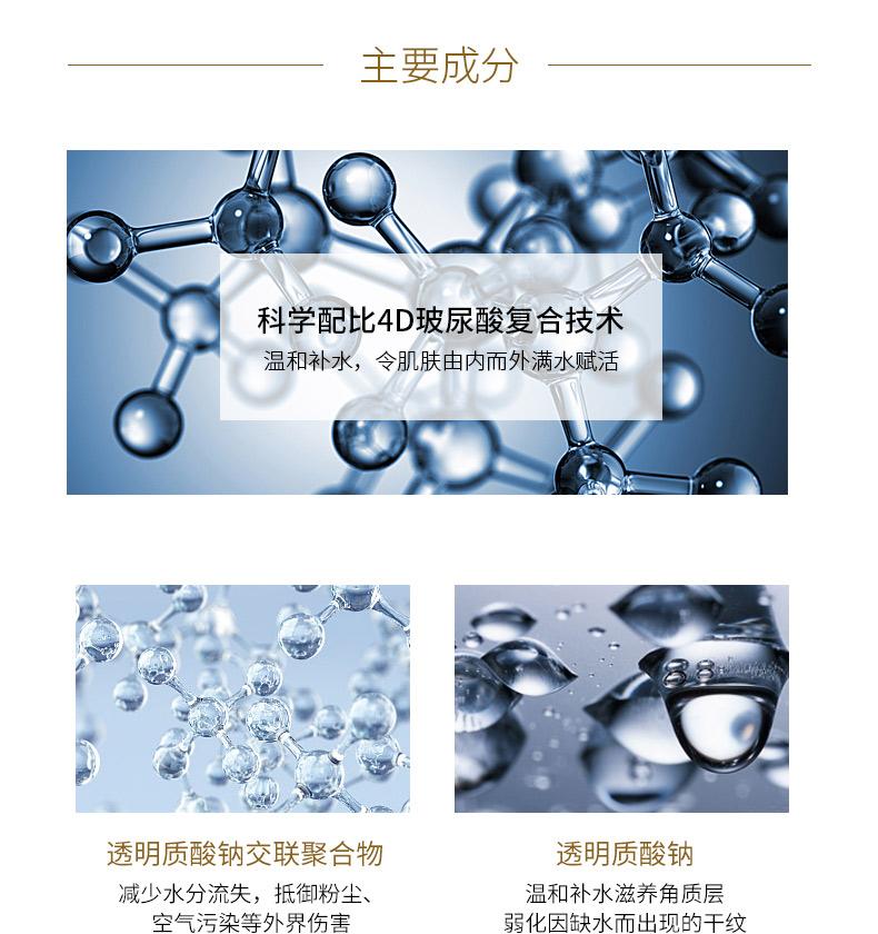 4D玻尿酸原液