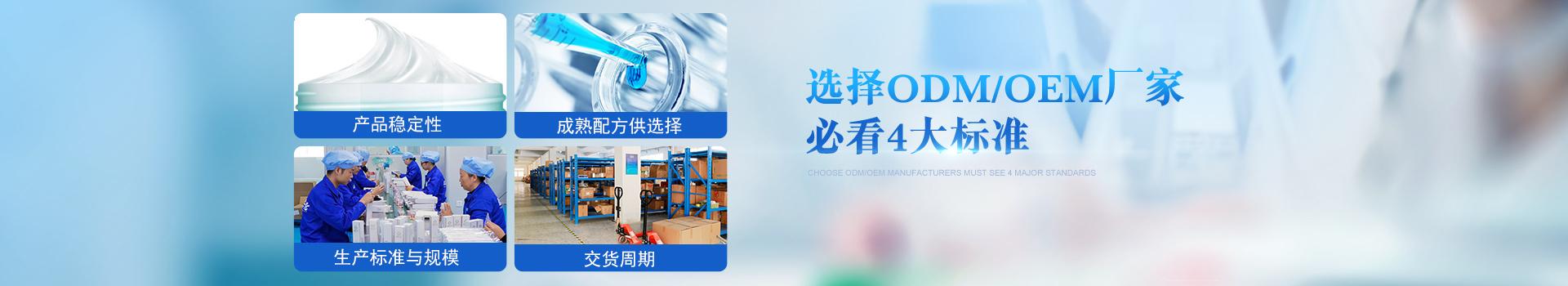 欧泉生化-选择OEM/ODM厂家必看4大标准