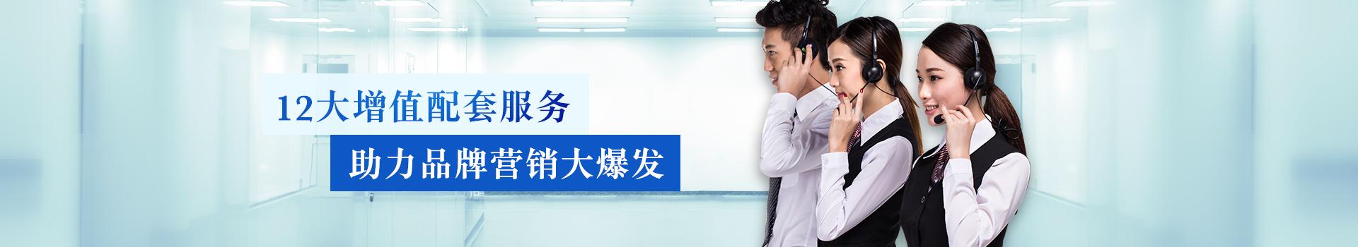 雷竞技raybet外围雷竞技推广码-12大增值配套服务,助力品牌营销大爆发