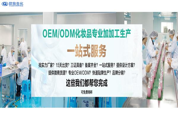 化妆品贴牌加工去广东找还是上海找-欧泉生化