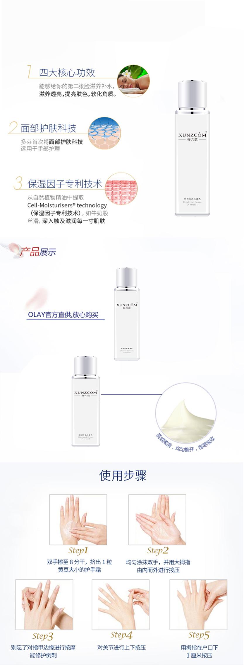 恒润奇肌保湿乳-欧泉生化