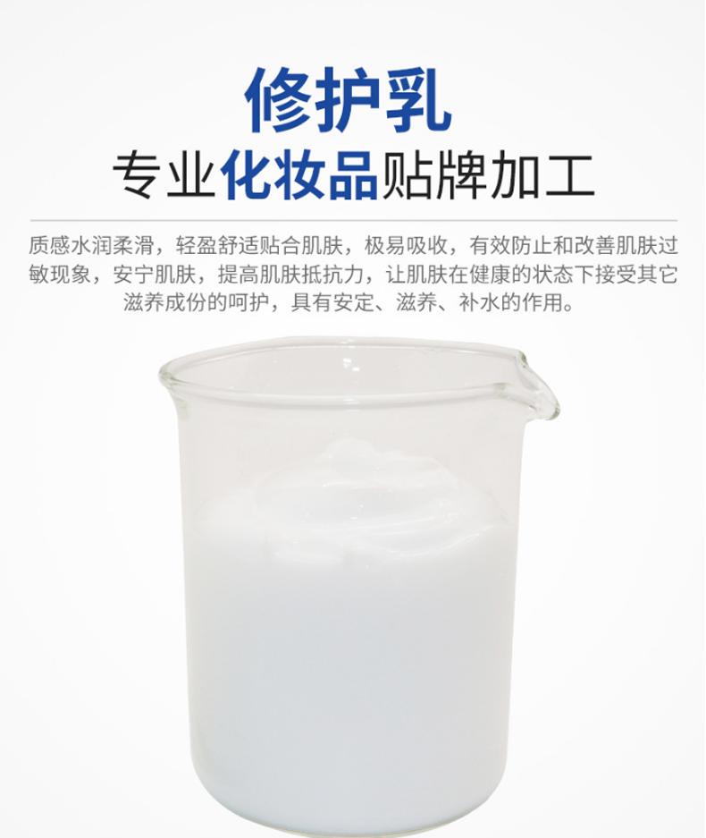 修护乳-欧泉生化