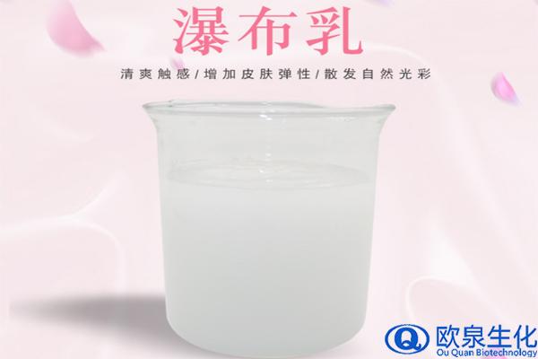 瀑布乳,水乳,化妆品加工厂