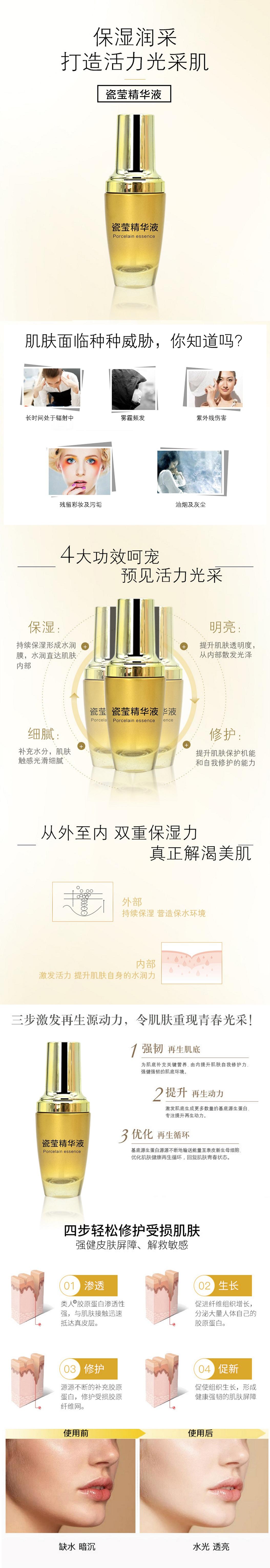 瓷莹精华液-欧泉生化