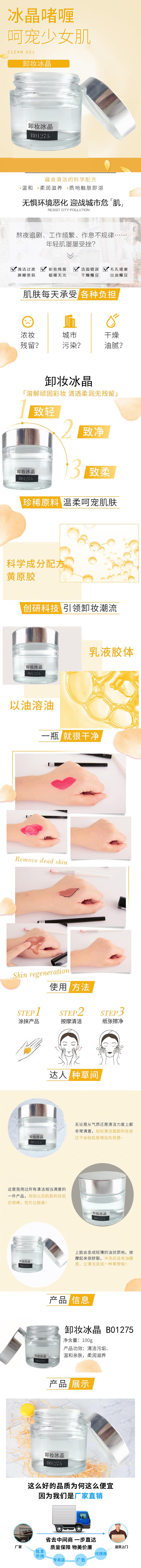 卸妆冰晶-欧泉生化