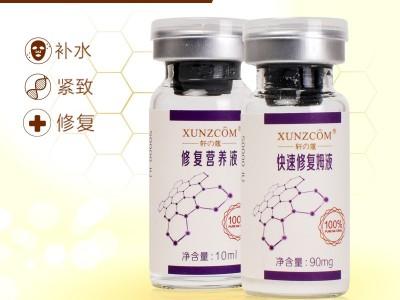 修护营养液-欧泉生化