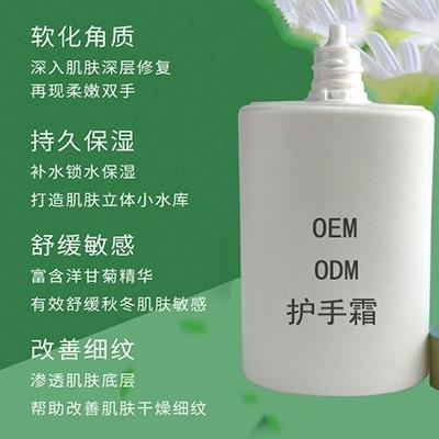护手霜—来自化妆品OEM厂家的爱