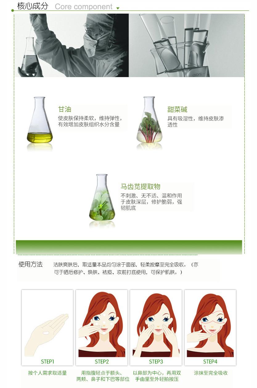 舒缓修护冰晶-欧泉生化