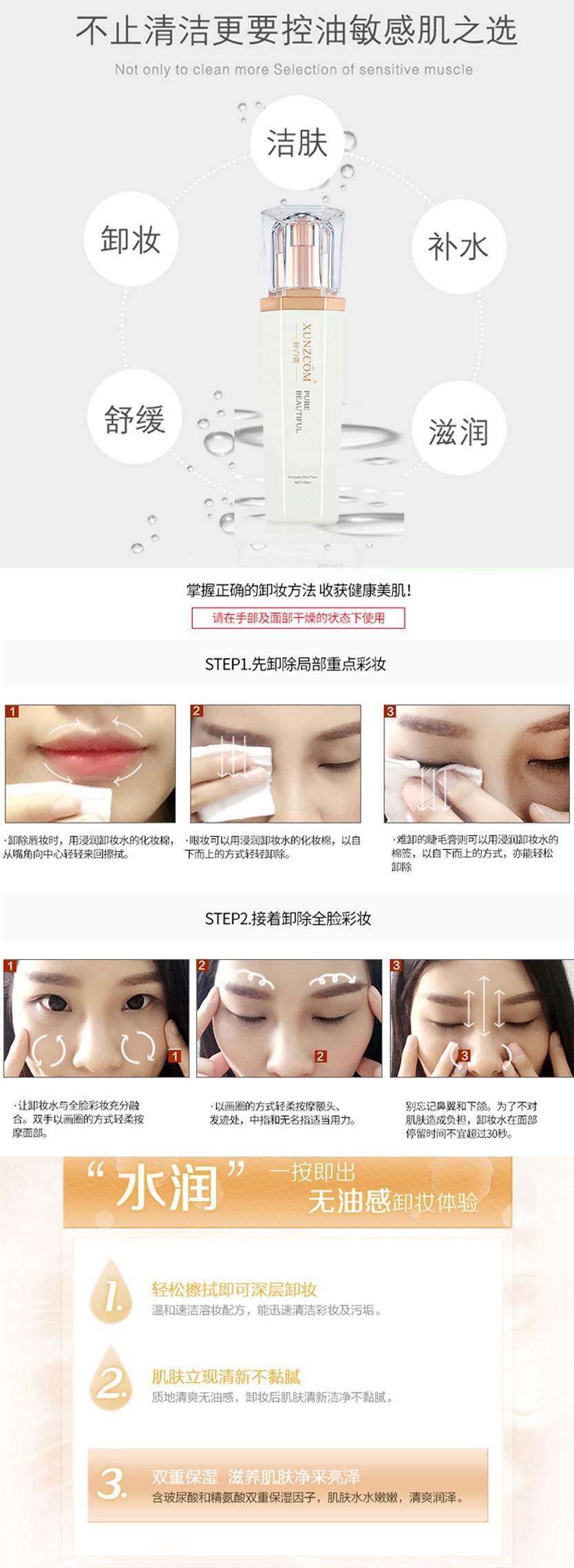 眼部卸妆水-欧泉生化