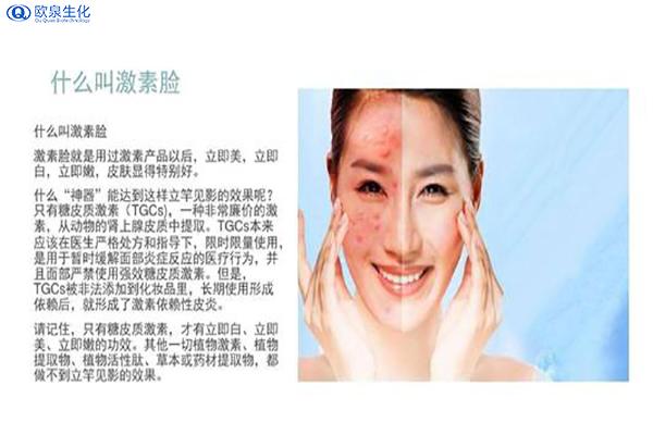 护肤圈毁脸的真相-欧泉生化