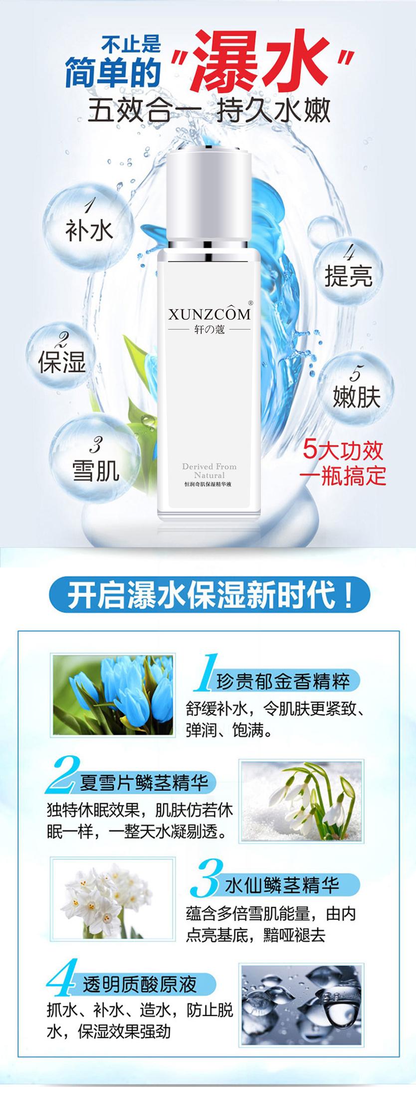 恒润奇肌保湿精华液-欧泉生化
