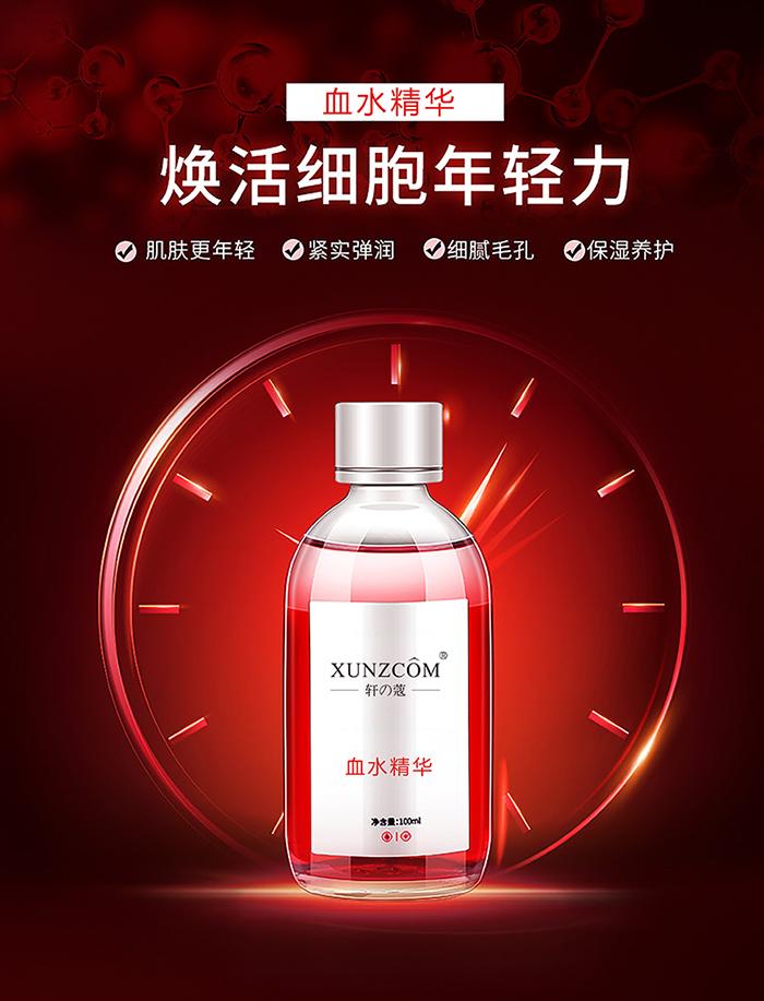 血水精华-欧泉生化