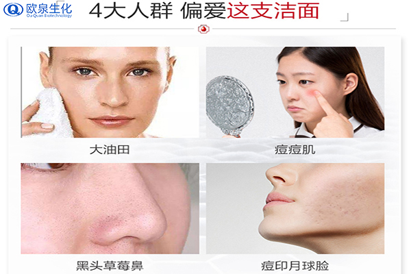 洁面乳适用于哪些问题肌肤-欧泉生化