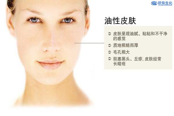 油性皮肤的护肤攻略-欧泉生化