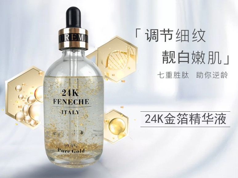 24K金箔精华液-欧泉生化