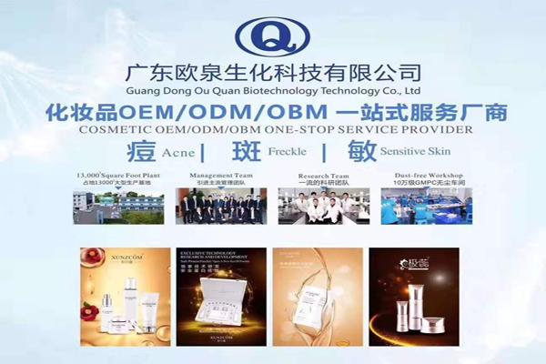 化妆品OEM厂家宗旨-天然健康