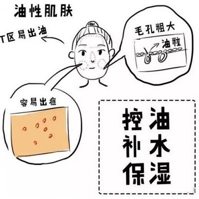 油性肌肤的护理方法