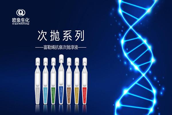 次抛原液的作用及用法-欧泉生化