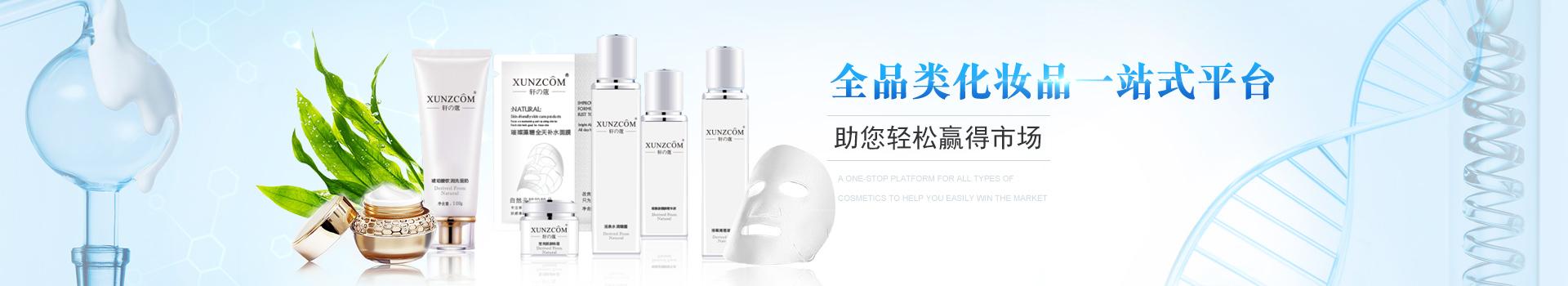 欧泉生化-中国化妆品ODM/OEM一站式制造服务商