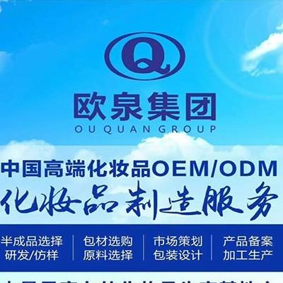 广东欧泉化妆品厂家拒绝同质化