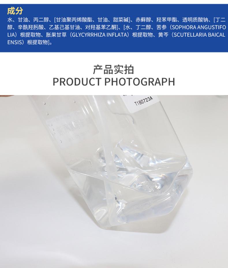 3D玻尿酸原液-欧泉生化