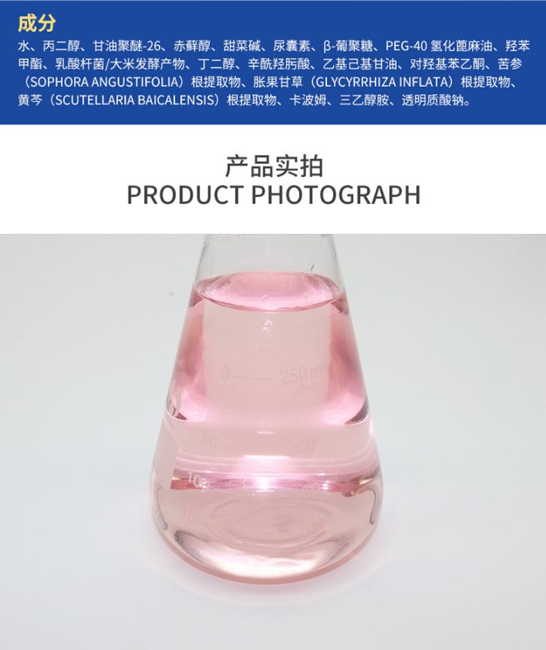 补水气泡水-欧泉生化