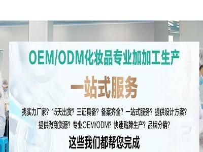 化妆品市场的带领者-OEM厂家