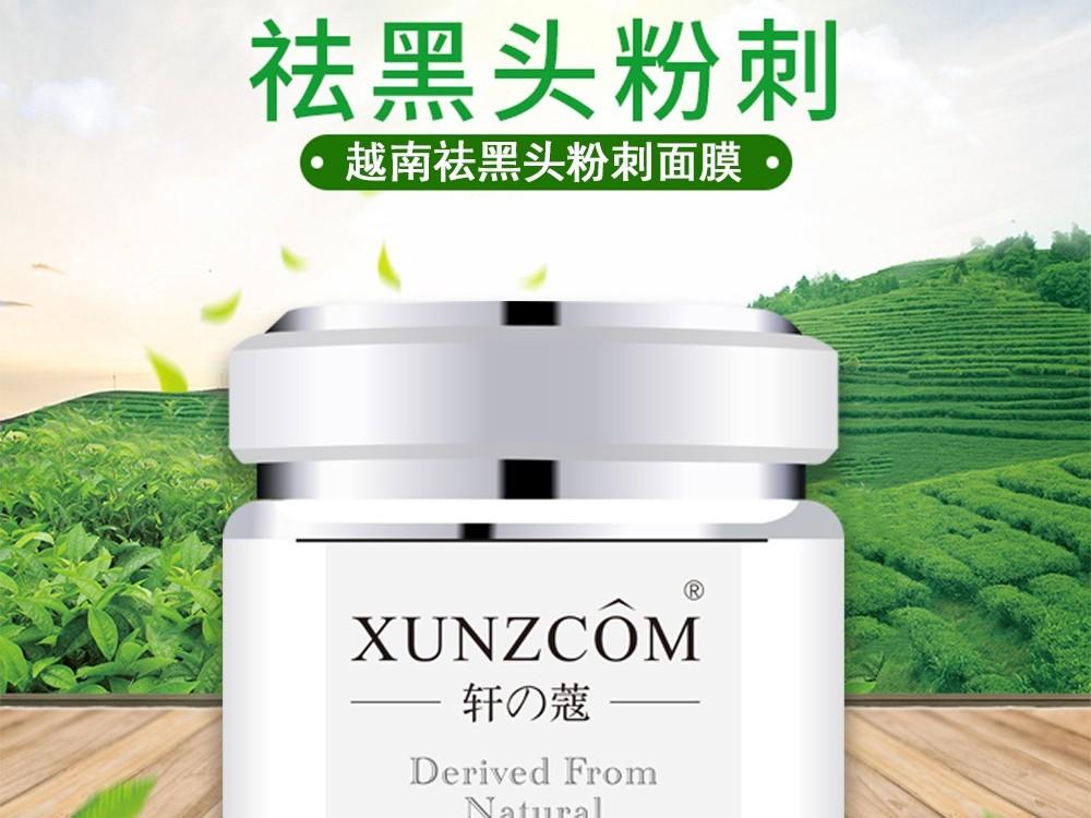 越南祛黑头粉刺面膜-欧泉生化
