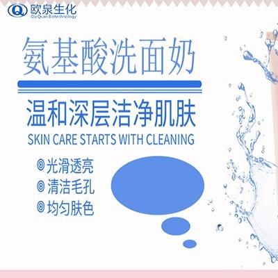 敏感肌首选氨基酸保湿洗面奶