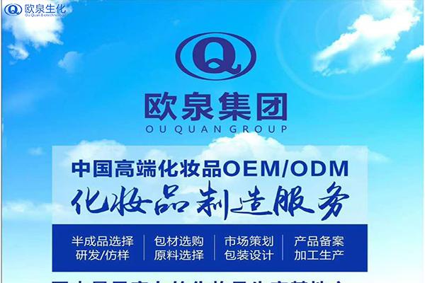 化妆品OEM代加工服务更多优势-欧泉生化