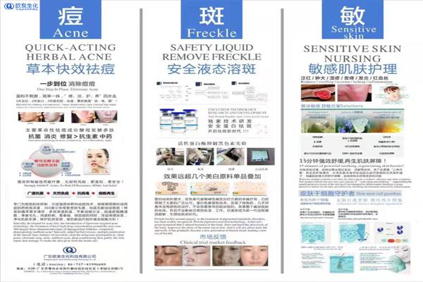 马来西亚国际美容展-欧泉生化