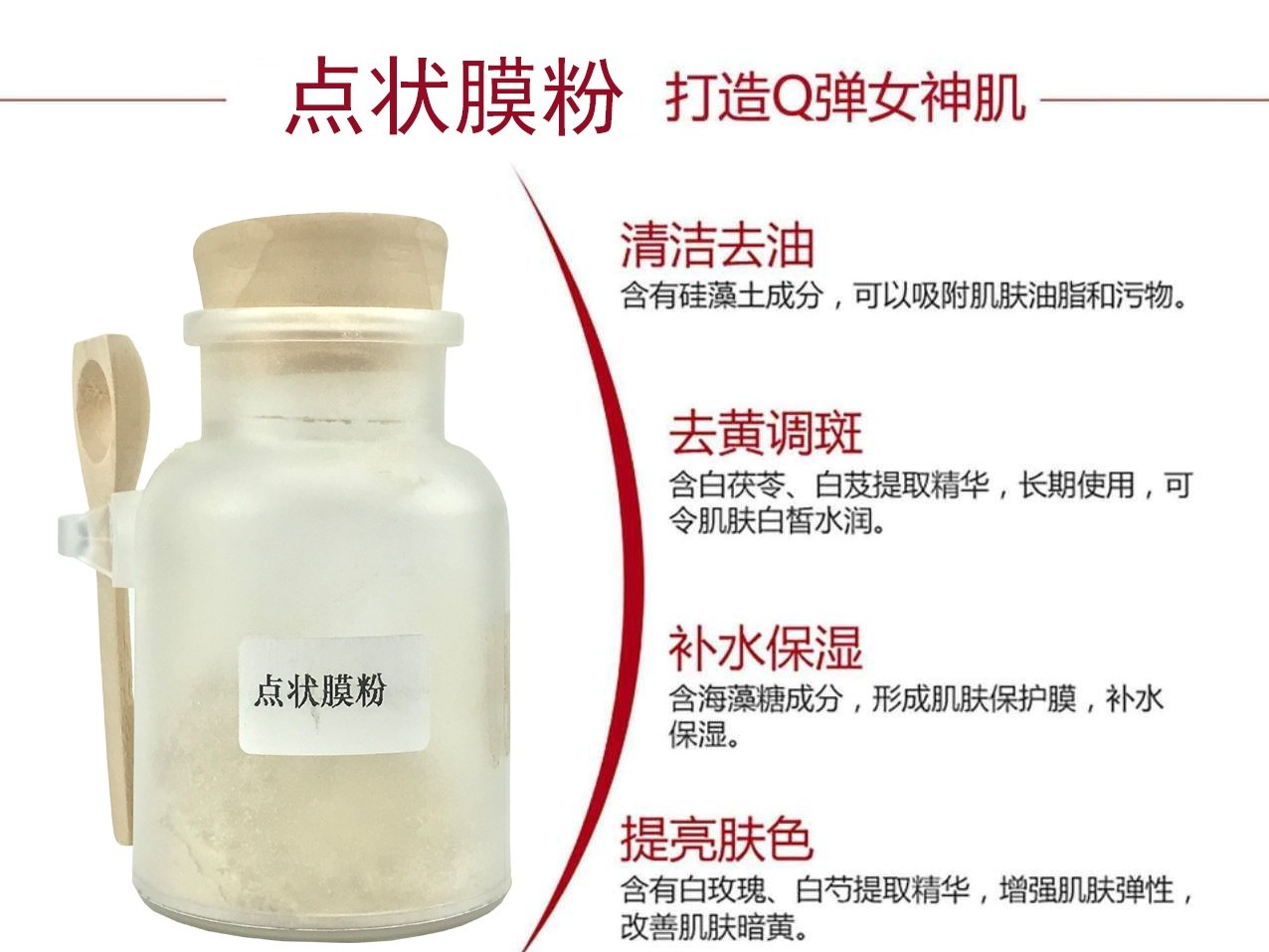 点状膜粉-欧泉生化