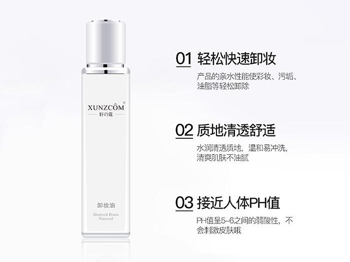 卸妆油-欧泉生化