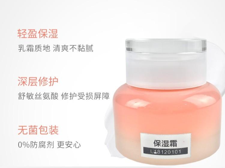保湿霜-欧泉生化