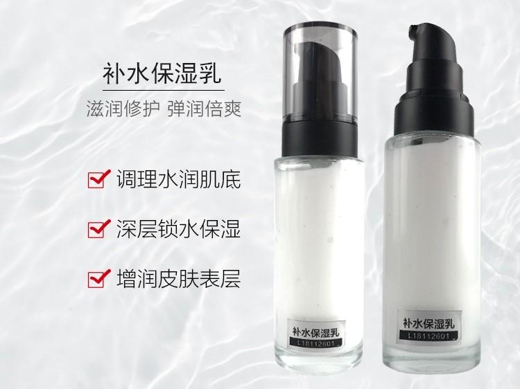 补水保湿乳-欧泉生化