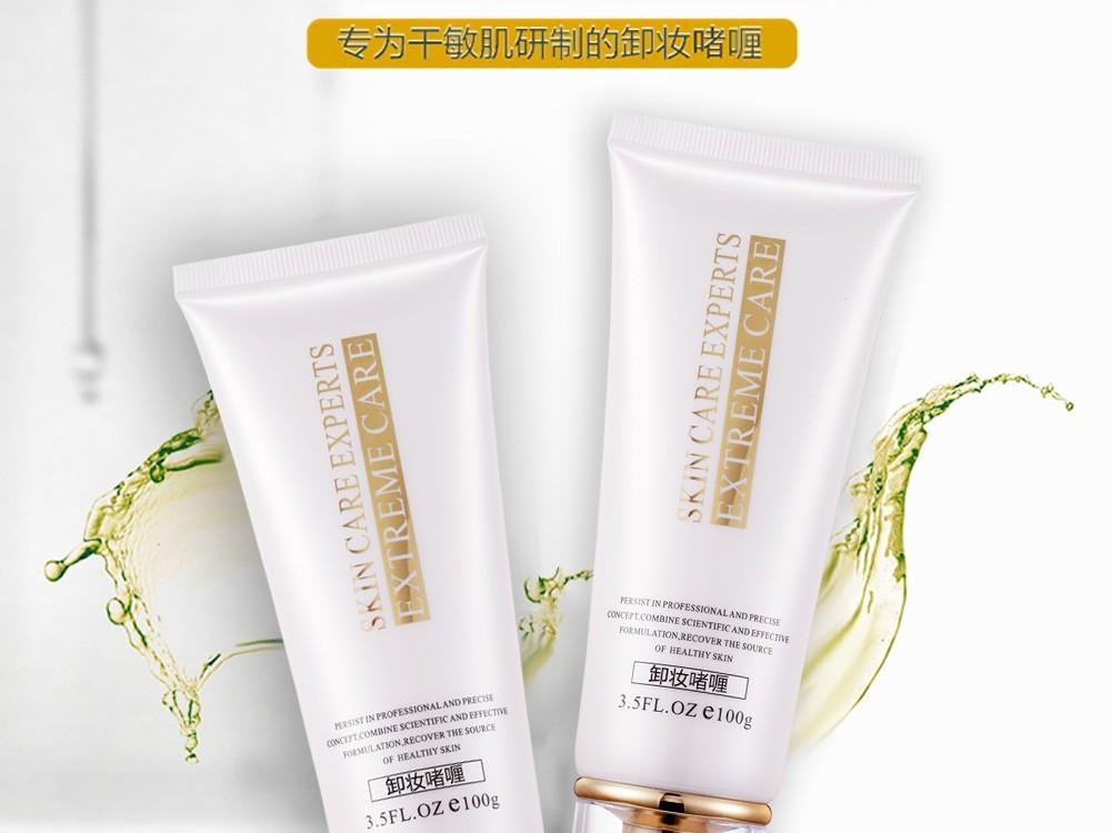 卸妆啫喱-欧泉生化