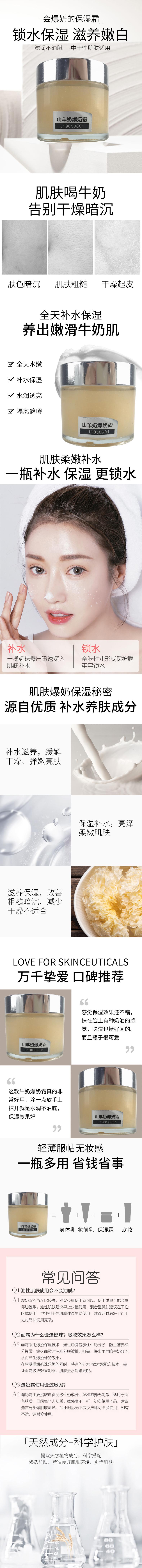 山羊奶爆奶霜-欧泉生化