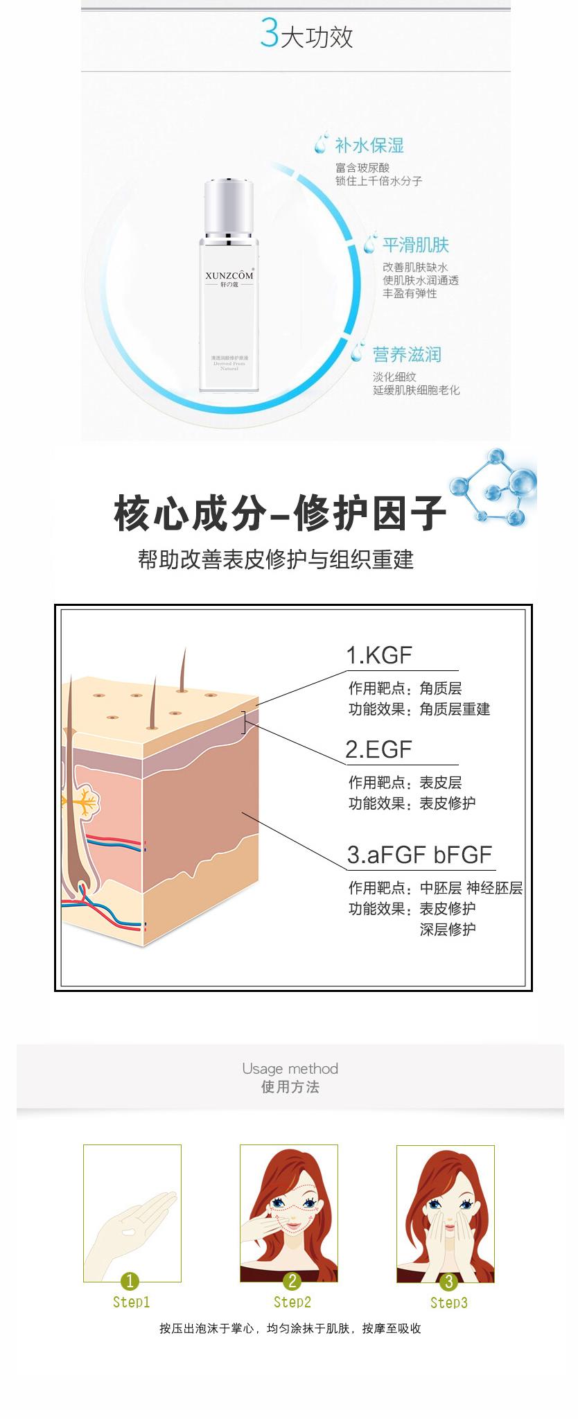 清透润颜修护原液-欧泉生化