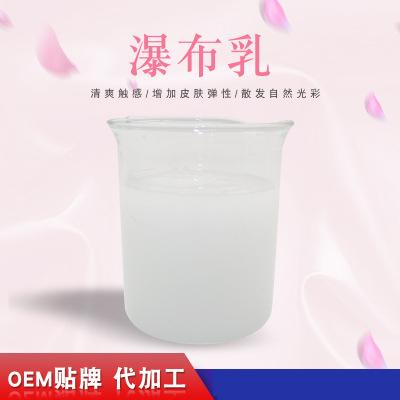 瀑布乳,瀑布水乳,乳液加工,欧泉生化