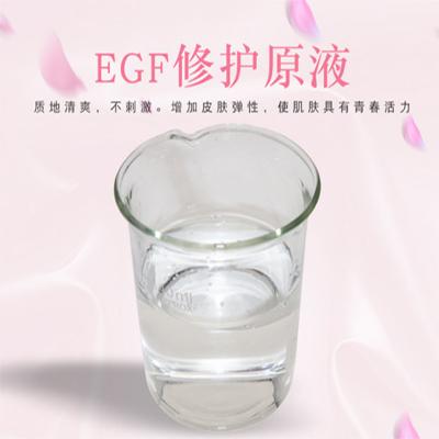 EGF修护原液,修护原液,原液精华