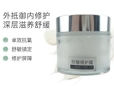 抗敏修护霜-欧泉生化