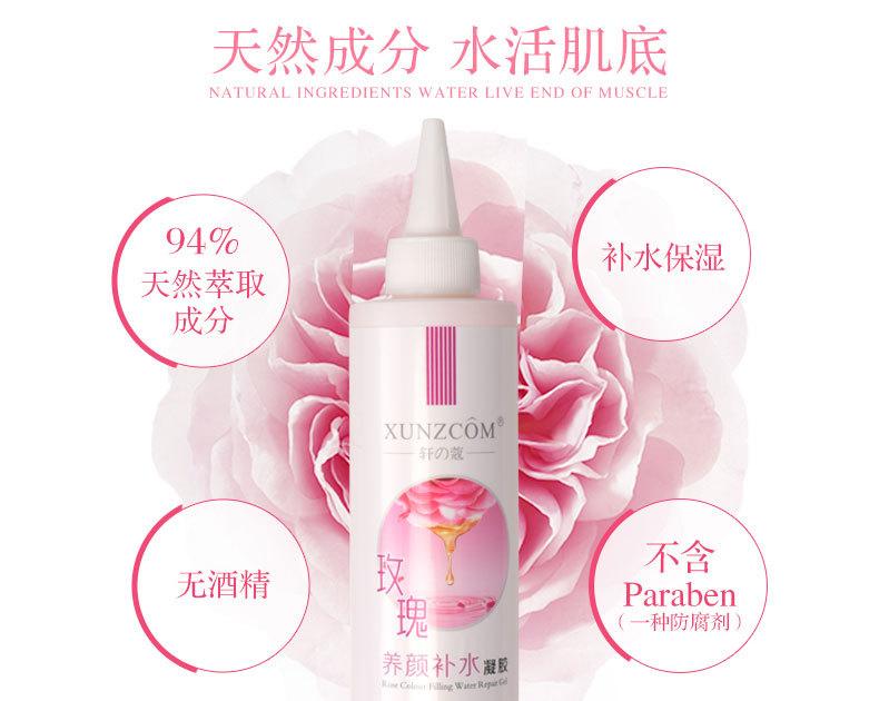 玫瑰养颜补水凝胶-欧泉生化