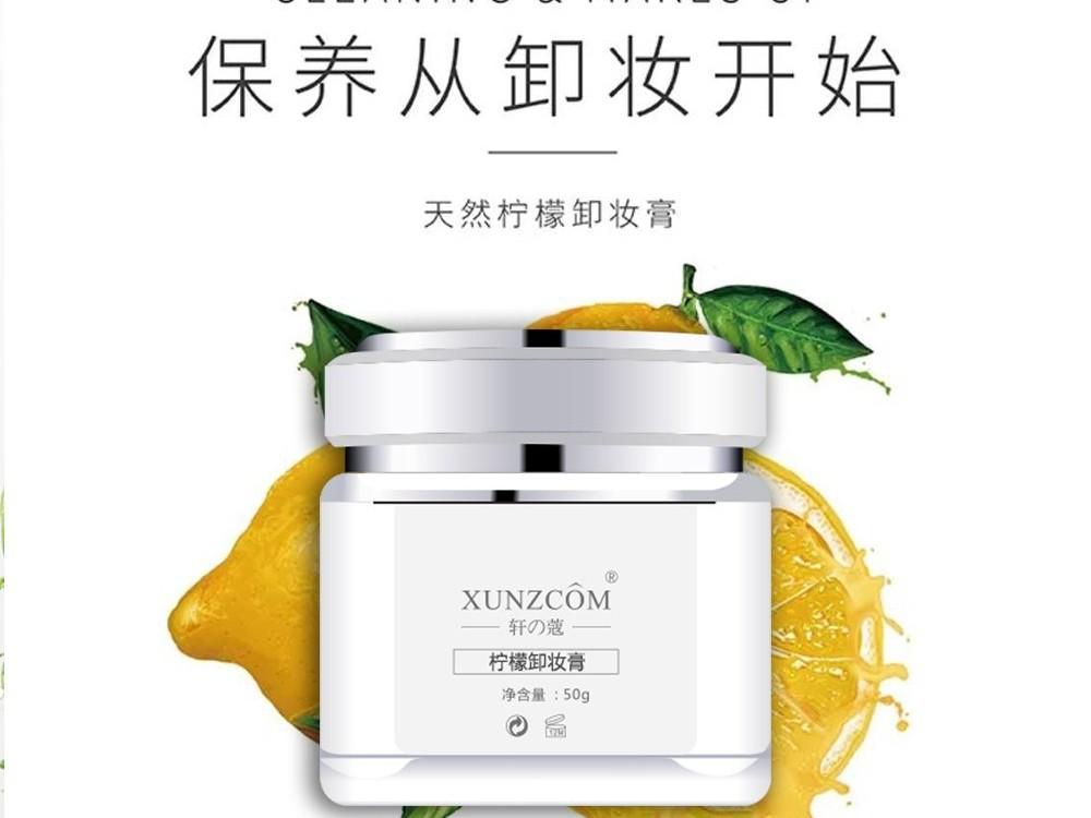 柠檬卸妆膏-欧泉生化
