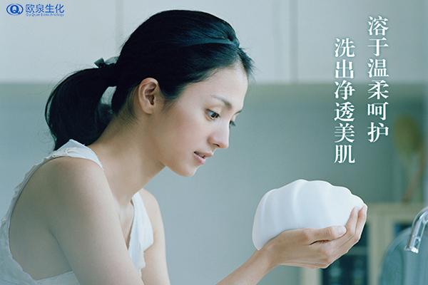 洗面奶护肤功效不多但却是关键-欧泉生化