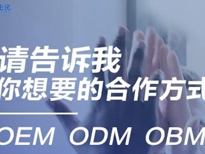 想OEM代加工首选欧泉生化