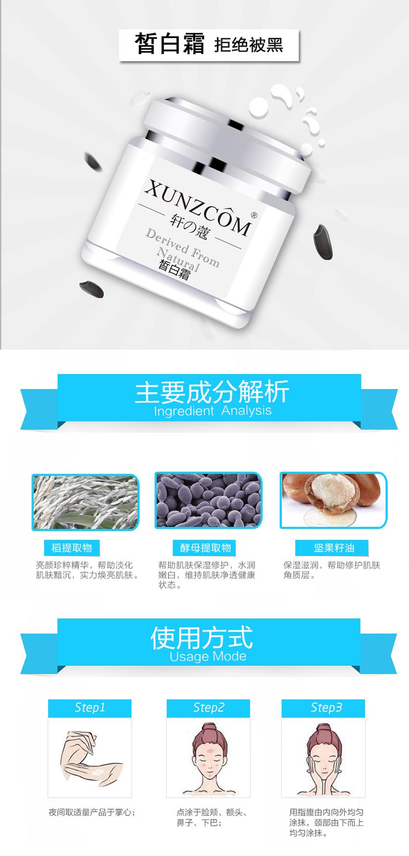 皙白霜-欧泉生化
