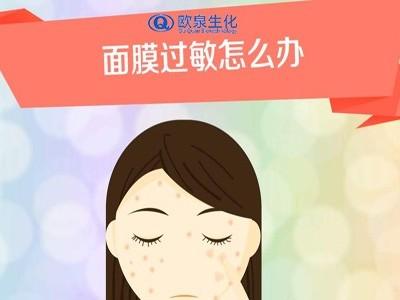面膜过敏处理方法