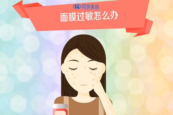 面膜过敏处理方法-欧泉生化